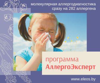 Молекулярная аллергодиагностика в РЦ Элеос