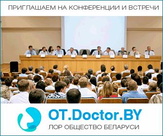 ЛОР-общество Беларуси