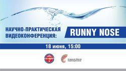 научно-практическая видеоконференция «RUNNY NOSE»