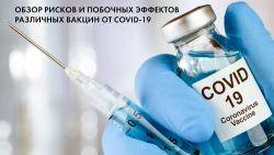 Риски и побочные эффекты прививок от коронавируса